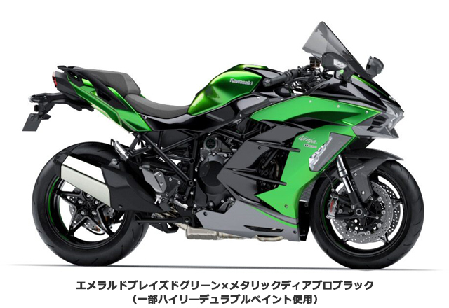 2020 KAWASAKI Ninja H2 SX SEplus