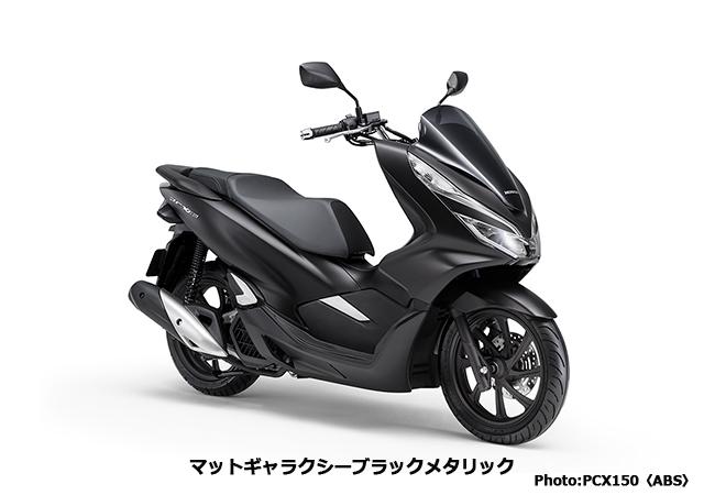 2020 HONDA PCX150 限定モデル