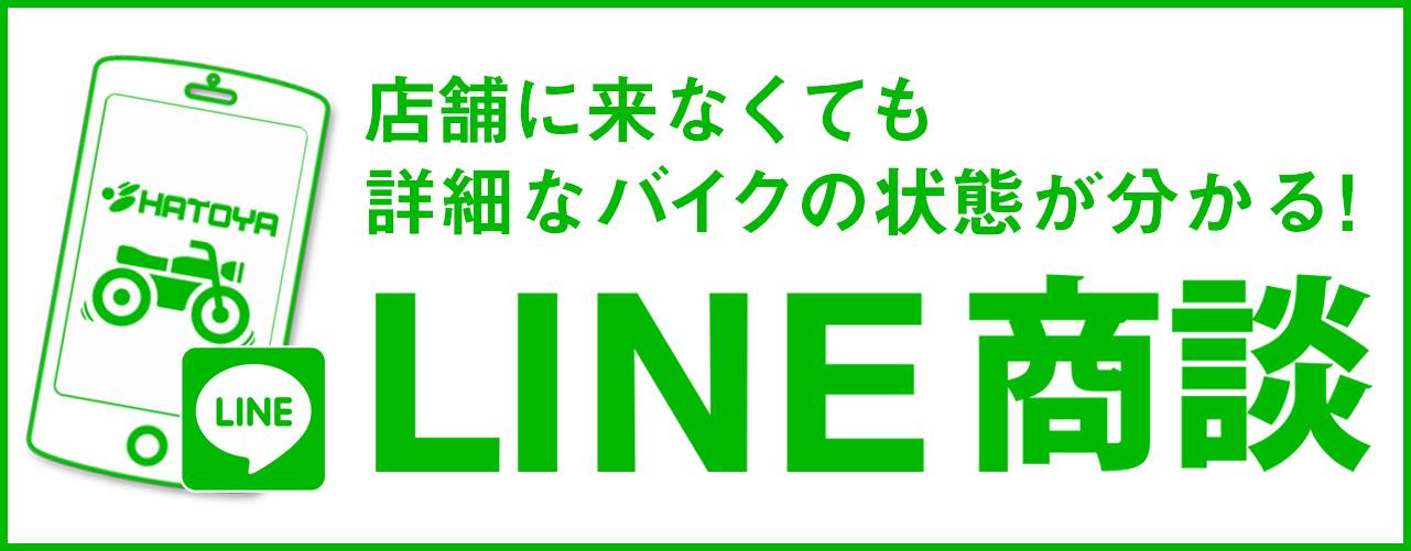 LINE商談