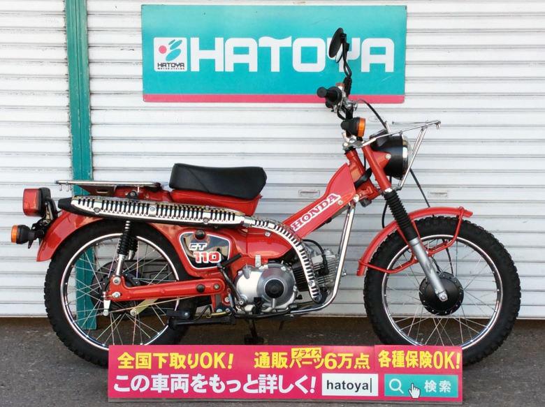 中古 ホンダ CT110