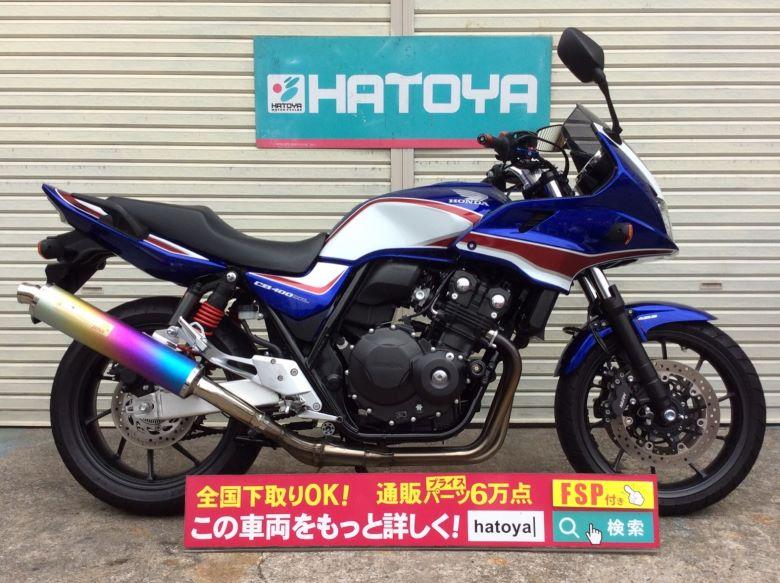 中古 ホンダ CB400Super ボルド-ル VTE