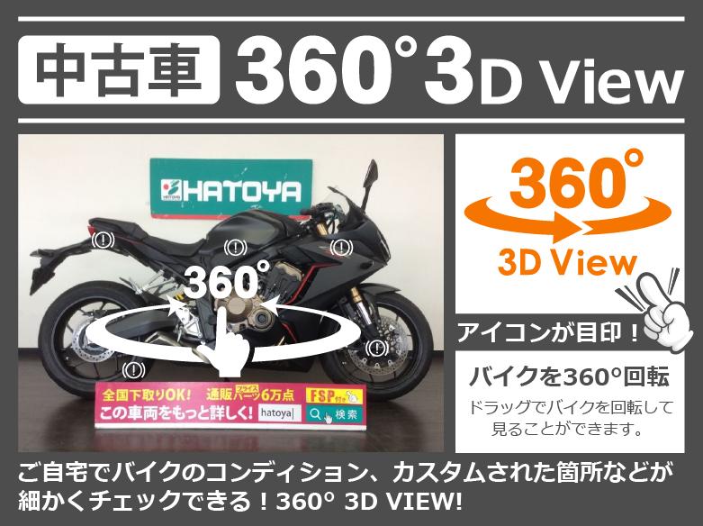 中古車360°3D VIEW