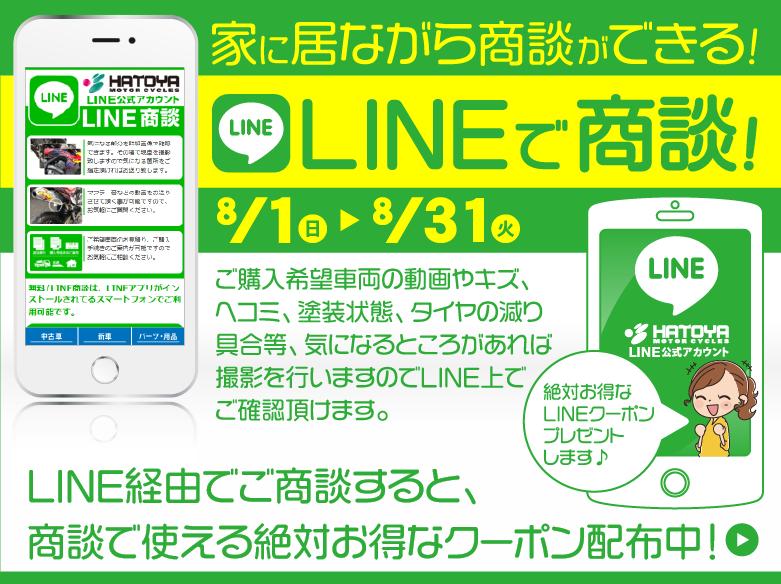LINE商談 お得なクーポン配布!