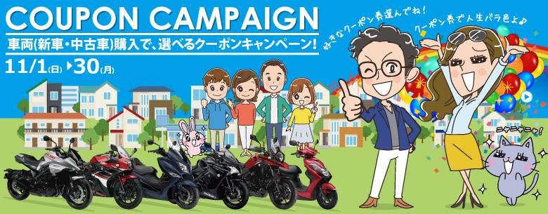 選べるクーポンキャンペーン!