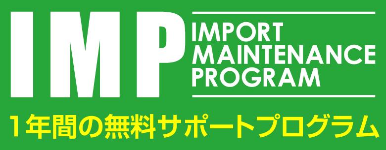 IMP(インポート・メンテナンス・プログラム)