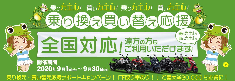 乗り換え・買い替え応援キャンペーン!