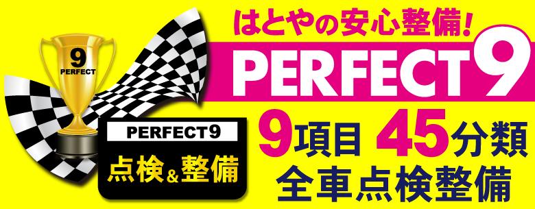 パーフェクト9(中古車整備仕上げ)