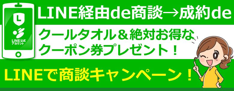 LINE経由で商談キャンペーン!