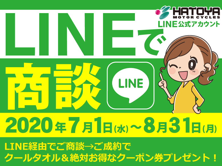 LINEで商談キャンペーン!