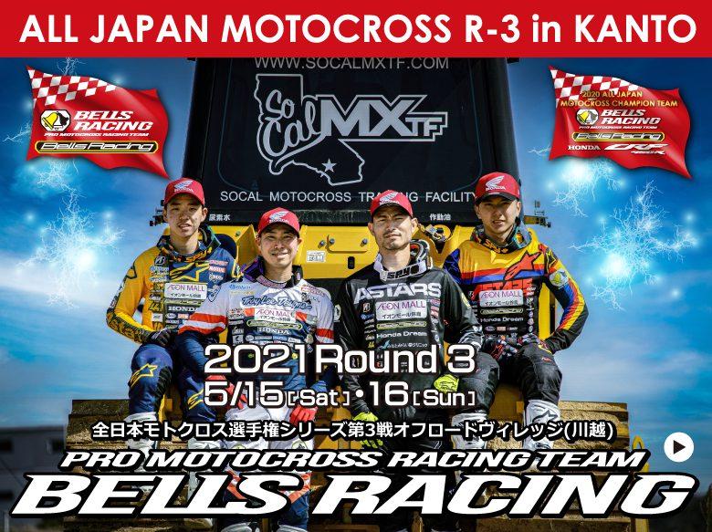 全日本モトクロス選手権第3戦オフビ5/15(土)、16(日)開催!