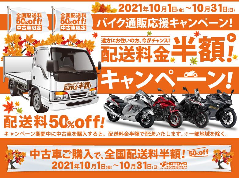 バイク通販応援キャンペーン!中古車限定!配送料半額!