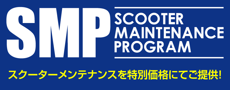 SMP(スクーター・メンテナンス・プログラム)